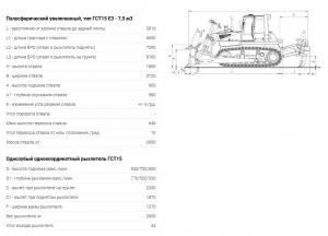 Бульдозер ТМ10 ГСТ15 Поколение 1